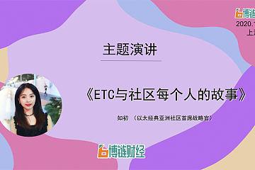 ETC如初:ETC与社区每个人的故事