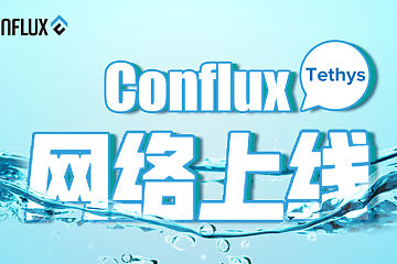 Hello New World  写在 Conflux 网络 Tethys 上线之际