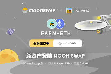 Harvest登陆MoonSwap并就资产理财达成战略合作