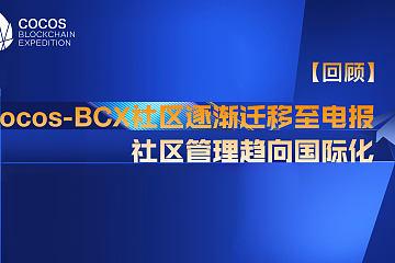 【回顾】Cocos-BCX社区逐渐迁移至电报 社区趋向国际化