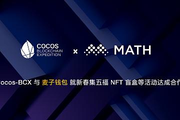 Cocos-BCX 与麦子钱包就新春集五福 NFT 盲盒等活动达成合作