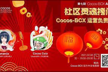 Cocos-BCX 2021开年首秀AMA,100白名单+糖果等你来抢