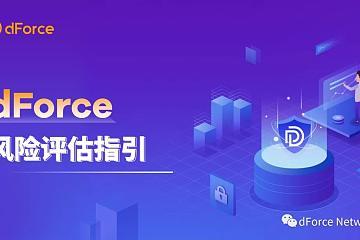 DIP005 – 关于dForce借贷协议首批上线资产的治理提案