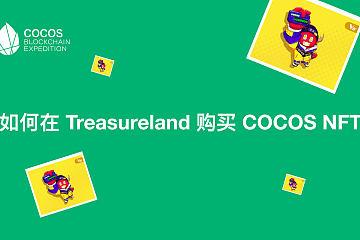 如何在 Treasureland 购买 COCOS NFT
