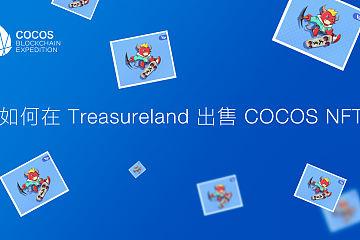 如何在 Treasureland 出售 COCOS NFT
