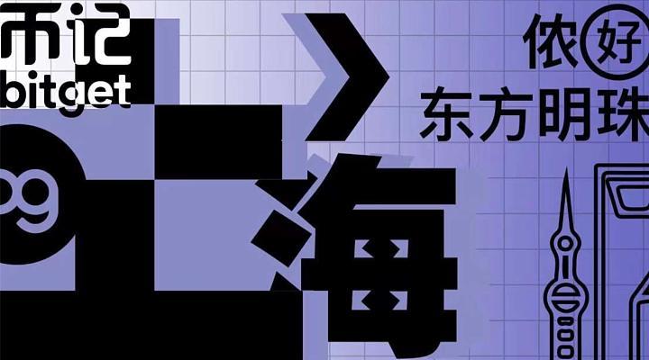 4月12日,币记Bitget全国行上海酒会,博链财经联合主办
