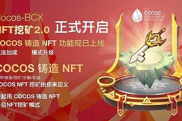 Cocos-BCX NFT 挖矿2.0正式开始,大家共享总矿池50,000COCOS
