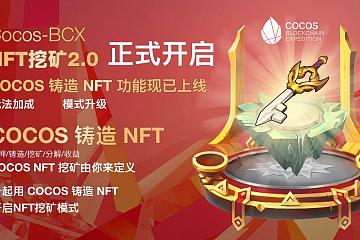 Cocos-BCX 在金色财经共为创新大会展示全新 NFT 挖矿玩法(附操作方式)