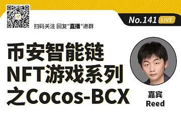 币安区块101丨币安智能链NFT游戏系列之Cocos-BCX
