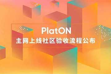 PlatON公布主网上线社区验收流程,4月25日启动主网预部署