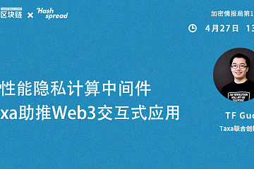 高性能隐私计算中间件,Taxa助推Web3交互式应用