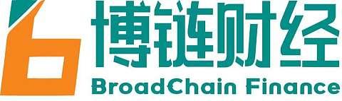博链财经正式启用英文品牌名:BroadChain Finance