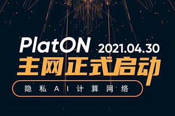 超80%支持率获社区许可,隐私AI计算网络PlatON主网正式发布