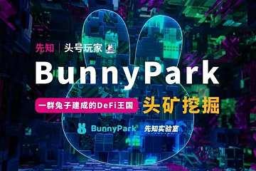 头号玩家: BunnyPark头矿挖掘,一群兔子建成的DeFi王国