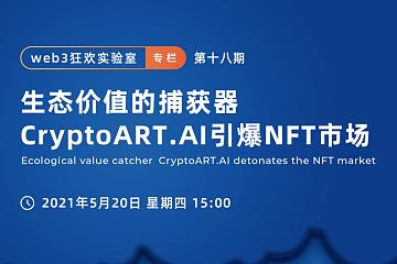 生态价值的捕获器,CryptoART.AI 如何引爆NFT市场?