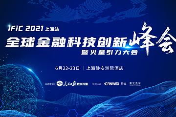 2021 IFIC 全球金融科技创新峰会上海站将于6月举行