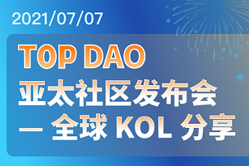 Top DAO 2021亚太社区发布会--全球KOL分享线上峰会内容精华