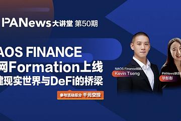 NAOS Finance创始人Kevin:DeFi借贷解决了传统信贷弊端,NAOS解决了DeFi借贷的痛点