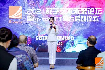 2021数字艺术未来论坛暨RivvooNFT平台启动仪式在北京举行