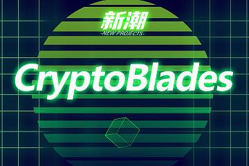 CryptoBlades:下一个Play to Earn游戏