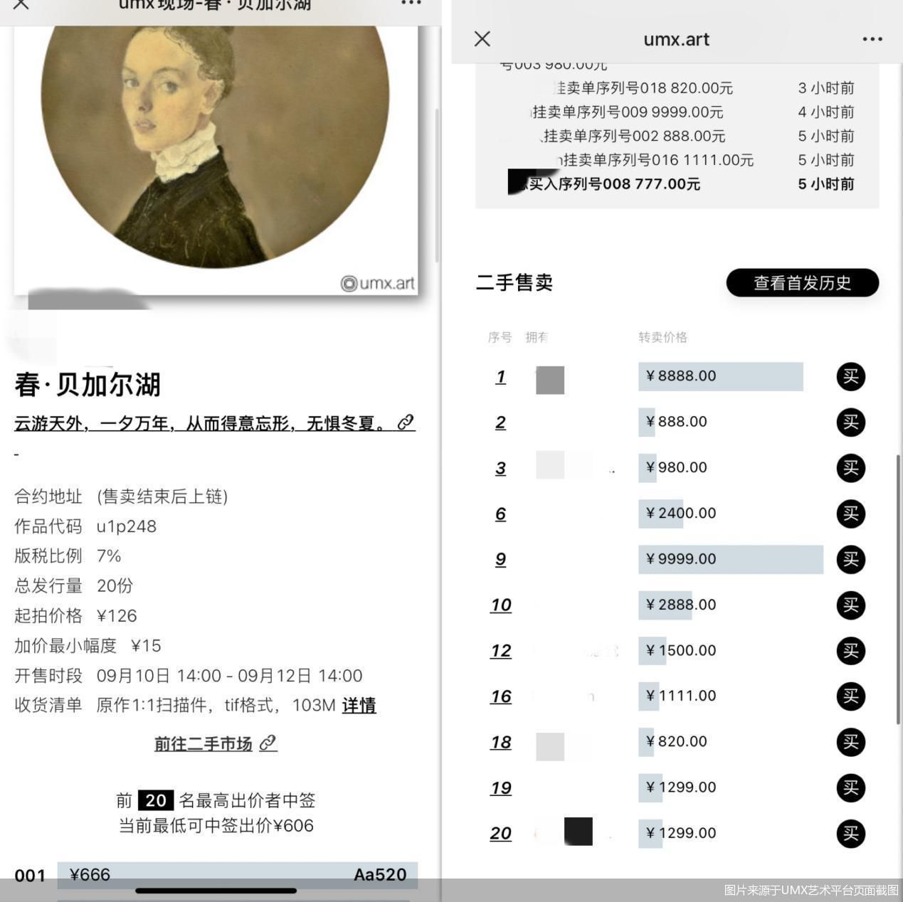 图片来源于UMX艺术平台页面截图
