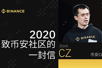 赵长鹏公开信:2020年将是区块链应用落地的一年