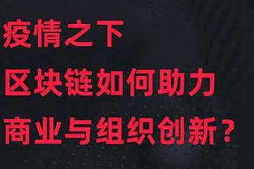 张小军:华为推进区块链应用于医疗数据共享和公益募捐,用科技力量抗击疫情