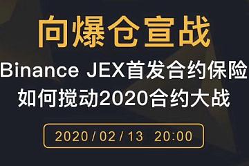 Binance JEX首发合约保险,如何搅动2020合约大战?