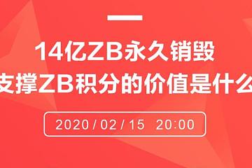 14亿ZB永久销毁,支撑ZB积分的价值是什么