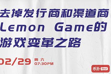 信仰玩家至上,自带百万用户,Lemon Game的游戏变革之路