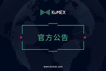 库币合约平台KuMEX上线USDT合约