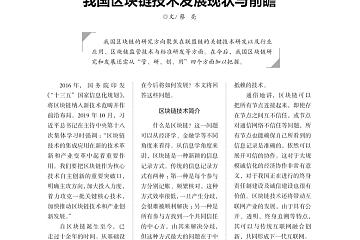 浙江大学蔡亮:我国区块链技术发展现状与前瞻