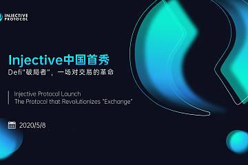 Injective中国首秀—DeFi「破局者」,一场对交易的革命