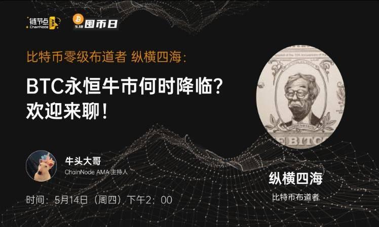 远古级奶王四海谈囤币:信仰背后的理性 | 链节点 AMA