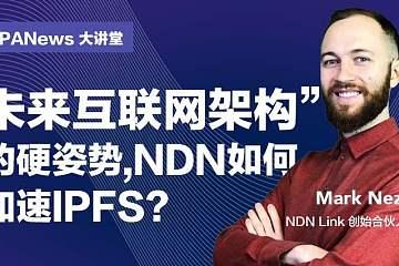 """""""未来互联网架构""""的硬姿势,NDN如何加速IPFS?"""