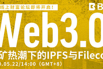 """Web3.0新基建-挖矿热潮下的IPFS与Filecoin""线上论坛今日成功举办"