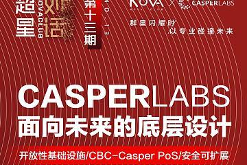 CasperLabs面向未来的底层设计