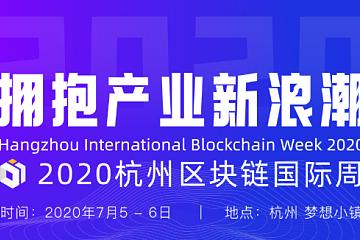 2020杭州区块链国际周首批嘉宾阵容出炉,三场官方社交活动抢先曝光!