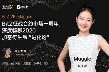 "BitZ VP. Maggie谈合约年后,加密衍生品""进化论"""
