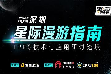 IPFS技术与应用研讨论坛(深圳)即将开启 邀您共襄盛举