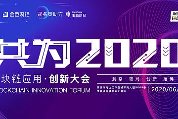 金色财经共为2020区块链应用·创新大会将于6月21日开启
