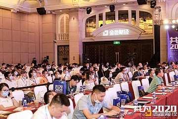 """深圳区块链周""""共为 2020 区块链应用·创新大会""""圆满举办"""