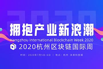 """杭州区块链国际周将颁""""特别致敬""""奖,40+活动刷新纪录"""
