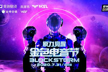 金色电音节郑州站7.31燃爆开幕,强势来袭不嗨不归