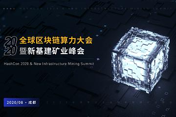 """全网90%BTC算力齐聚成都,矿圈版""""华山论剑""""要开始了!"""