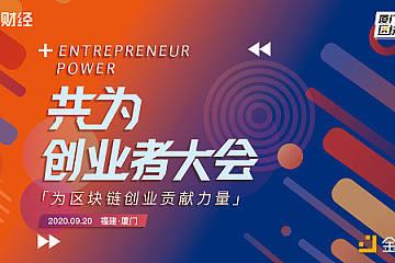 金色财经共为创业者大会将于厦门9月20日盛大开幕
