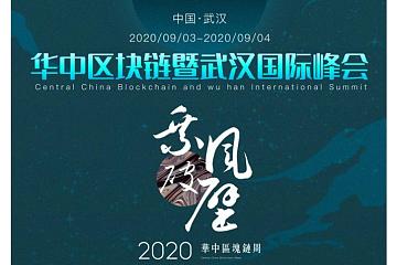 华中区块链周暨武汉国际峰会圆满举办