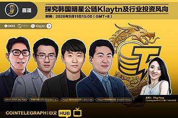 探究韩国明星公链Klaytn及行业投资风向