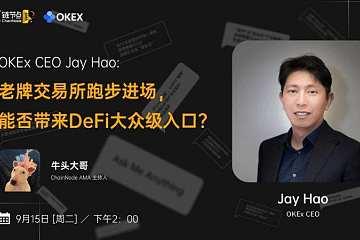 Jay Hao:DeFi挖矿已出现阶级固化,交易所入局带来大众级入口