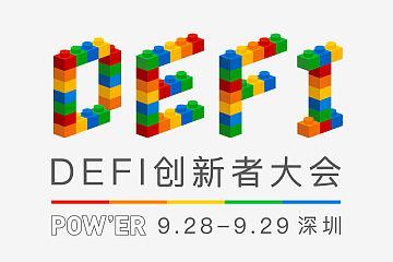 亮点抢先看!「POW'ER 2020 DEFI创新者大会」议程出炉